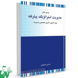 کتاب مرجع کامل مدیریت استراتژیک پیشرفته (ویژه آزمون دکتری تخصصی مدیریت) تالیف حسین جلیلیان