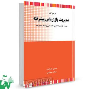 کتاب مرجع کامل مدیریت بازاریابی پیشرفته (ویژه آزمون دکتری تخصصی رشته مدیریت) تالیف حسین جلیلیان