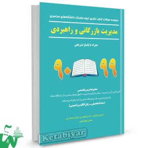 کتاب مجموعه سوالات کنکور دکتری مدیریت بازرگانی و راهبردی 90 تا 99