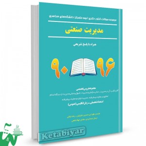 کتاب مجموعه سوالات کنکور دکتری (نیمه متمرکز) دانشگاه های سراسری مدیریت صنعتی تالیف محسن طورانی و گروه مولفین