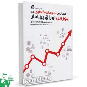 کتاب مبانی سرمایه گذاری در بورس اوراق بهادار تالیف حسن کارنامه حقیقی