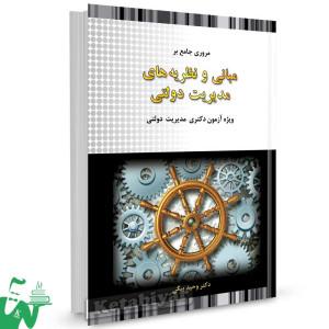 کتاب مروری جامع بر مبانی و نظریه های مدیریت دولتی وحید بیگی