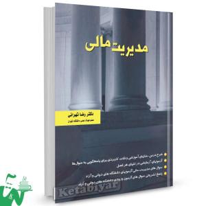 کتاب مدیریت مالی تالیف دکتر رضا تهرانی