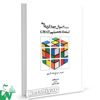 کتاب 2000 سوال چهارگزینه ای استعداد تحصیلی GMAT تالیف امیر عرفانیان