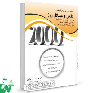 کتاب 2000 سوال چهارگزینه ای دانش مسائل روز تالیف سیدرضا سیدجوادین