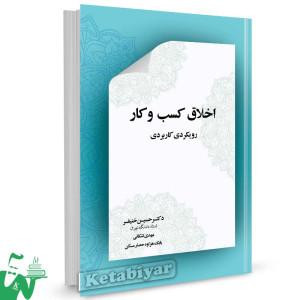 کتاب اخلاق کسب و کار (رویکردی کاربردی) تالیف دکتر حسین خنیفر