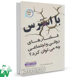 کتاب با استرس (فشار های روانی، اجتماعی) چه می توان کرد؟
