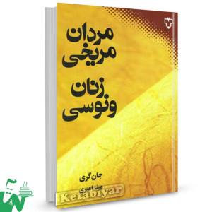 کتاب مردان مریخی، زنان ونوسی تالیف دکترجان گری ترجمه مینا امیری