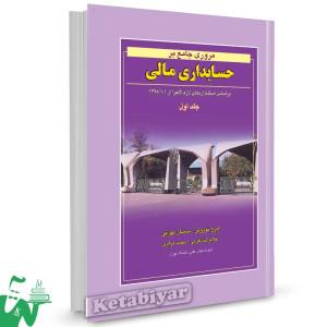 کتاب مروری جامع بر حسابداری مالی (جلد1) تالیف ایرج نوروش
