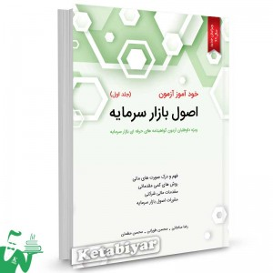 کتاب خودآموز آزمون اصول بازار سرمایه (جلد1) تالیف رضا مناجاتی
