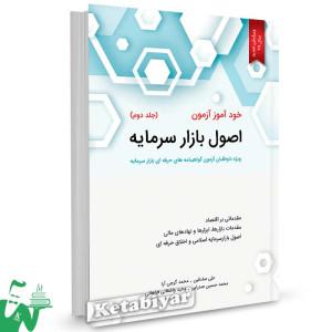 کتاب خودآموز آزمون اصول بازار سرمایه (جلد2) تالیف علی صادقین