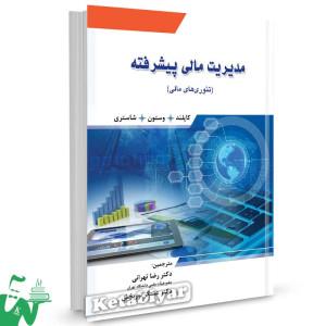 کتاب مدیریت مالی پیشرفته: تئوری های مالی تالیف کاپلند ترجمه رضا تهرانی
