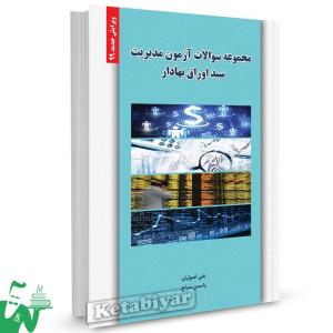 کتاب مجموعه سوالات آزمون مدیریت سبد اوراق بهادار تالیف علی اصولیان
