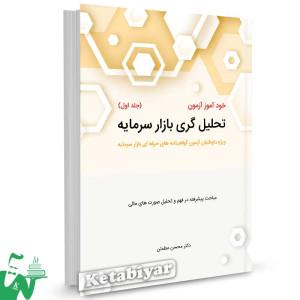 کتاب خودآموز آزمون تحلیل گری بازار سرمایه (جلد1) تالیف محسن مطمئن