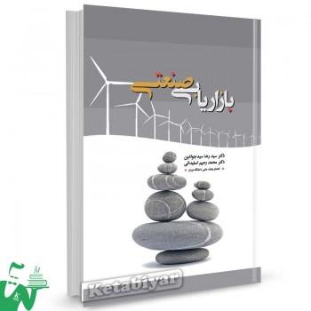 کتاب بازاریابی صنعتی تالیف دکتر سید رضا سیدجوادین
