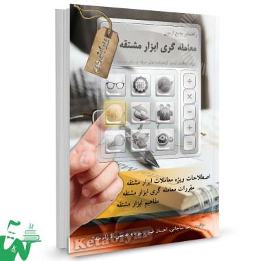 کتاب راهنمای جامع آزمون معامله گری ابزار مشتقه تالیف رضا مناجاتی
