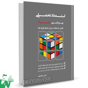 کتاب استعداد تحصیلی ویژه آزمون دکتری تالیف امیر عرفانیان