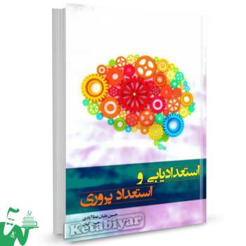 کتاب استعداد یابی و استعداد پروری تالیف حسین علیان عطا آبادی