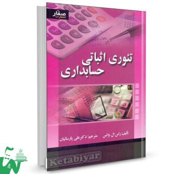 کتاب تئوری اثباتی حسابداری تالیف راس ال. واتس ترجمه علی پارسائیان