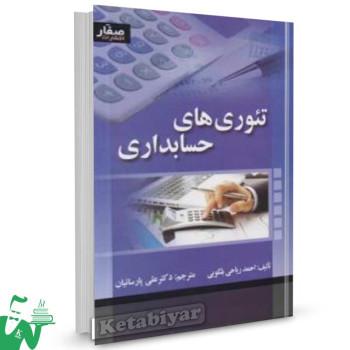 کتاب تئوری های حسابداری تالیف احمد ریاحی بلکویی ترجمه علی پارسائیان