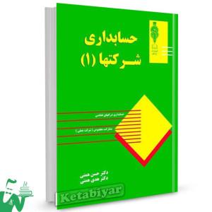 کتاب حسابداری شرکتها جلد اول تالیف حسن همتی