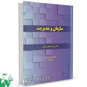 کتاب سازمان و مدیریت تالیف رضا نجف بیگی