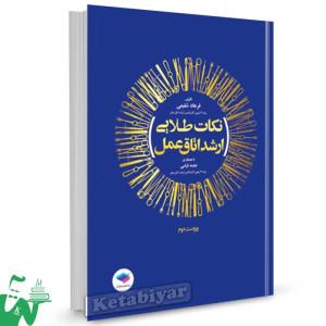 کتاب نکات طلایی ارشد اتاق عمل تالیف فرهاد شفیعی