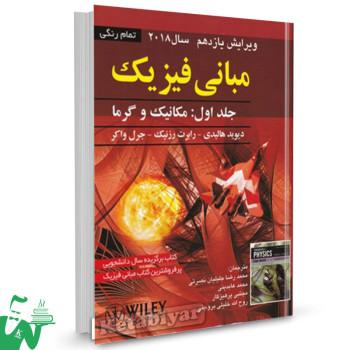 کتاب مبانی فیزیک هالیدی جلد1 مکانیک و گرما (ویرایش 11) ترجمه محمدرضا جلیلیان نصرتی