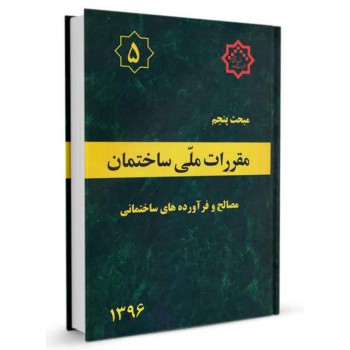 کتاب مبحث پنجم مقررات ملی ساختمان (مصالح و فرآورده های ساختمانی)