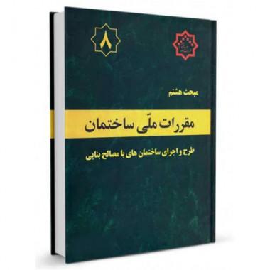 کتاب مبحث هشتم مقررات ملی ساختمان (طرح و اجرای ساختمانهای با مصالح بنایی)