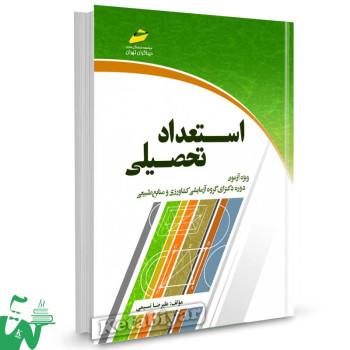 کتاب استعداد تحصیلی دکتری کشاورزی و منابع طبیعی تالیف علیرضا نسیمی