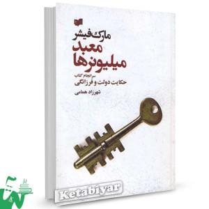 کتاب معبد میلیونرها تالیف مارک فیشر ترجمه شهرزاد همامی