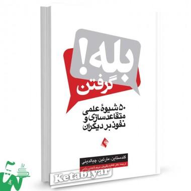 کتاب بله گرفتن! (50 شیوه عملی متقاعدسازی و نفوذ بر دیگران) تالیف گلدستاین ترجمه فاطمه باقریان
