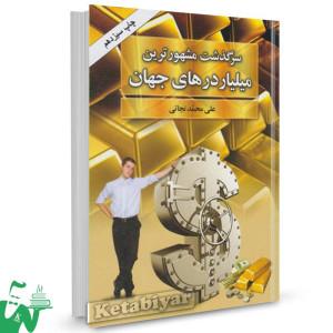 کتاب سرگذشت مشهورترین میلیاردرهای جهان تالیف علی محمد نجاتی