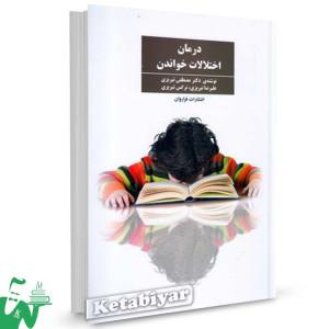 کتاب درمان اختلالات خواندن تالیف دکتر مصطفی تبریزی
