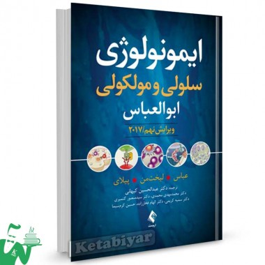 کتاب ایمونولوژی سلولی و مولکولی ابوالعباس 2017 ویرایش نهم ترجمه دکتر کیهانی
