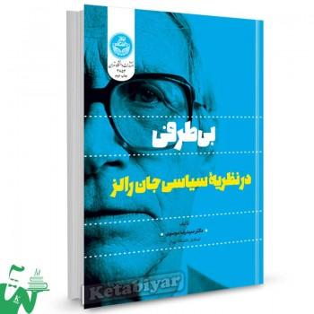کتاب بی طرفی در نظریه سیاسی جان رالز تالیف سید رضا موسوی