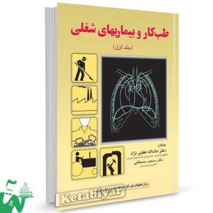 کتاب طب کار و بیماری های شغلی (جلد اول) تالیف دکتر عقیلی نژاد