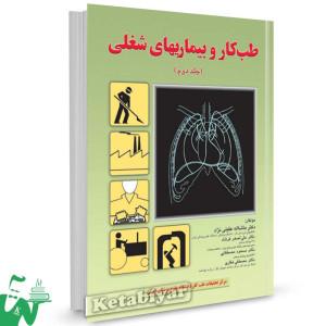 کتاب طب کار و بیماری های شغلی (جلد دوم) تالیف دکتر عقیلی نژاد