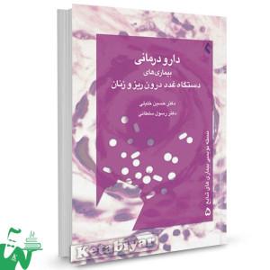 کتاب دارودرمانی بیماری های غدد درون ریز و زنان تالیف دکتر سلطانی