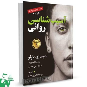 کتاب آسیب شناسی روانی تالیف دیوید اچ. بارلو ترجمه مهرداد فیروزبخت