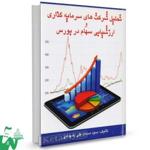 کتاب تحلیل شرکت های سرمایه گذاری و ارزشیابی سهام در بورس تالیف سید محمدعلی شهدایی