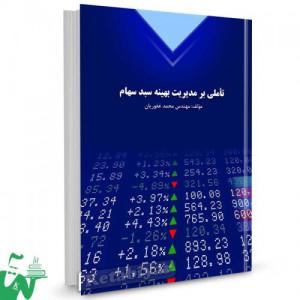 کتاب تاملی بر مدیریت بهینه سبد سهام محمد غفوریان