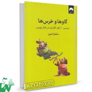 کتاب گاوها و خرسها تالیف سلمان امین