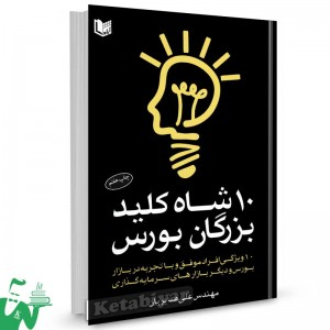 کتاب 10 شاه کلید بزرگان بورس تالیف مهندس علی صابریان
