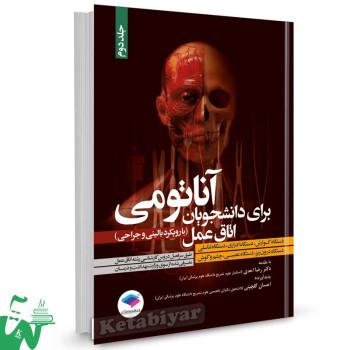 کتاب آناتومی برای دانشجویان اتاق عمل (با رویکرد بالینی و جراحی) جلد دوم تالیف احسان گلچینی