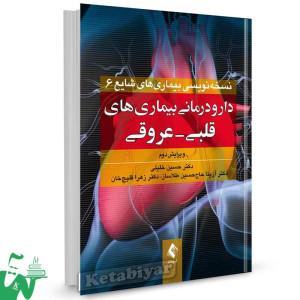 کتاب دارودرمانی بیماری های قلبی - عروقی (ویرایش دوم) تالیف دکتر حسین خلیلی