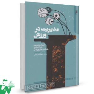 کتاب مدیریت در ورزش تالیف ال رینا اکستین ترجمه شهرام امین ترابی
