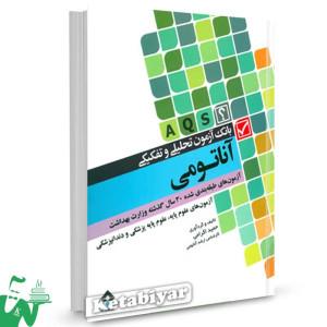کتاب بانک آزمون تحلیلی و تفکیکی آناتومی تالیف حمید اکرامی