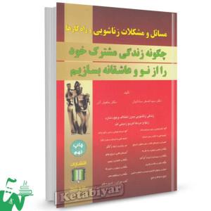 کتاب مسائل و مشکلات زناشویی و راهکارها تالیف اصغر ساداتیان